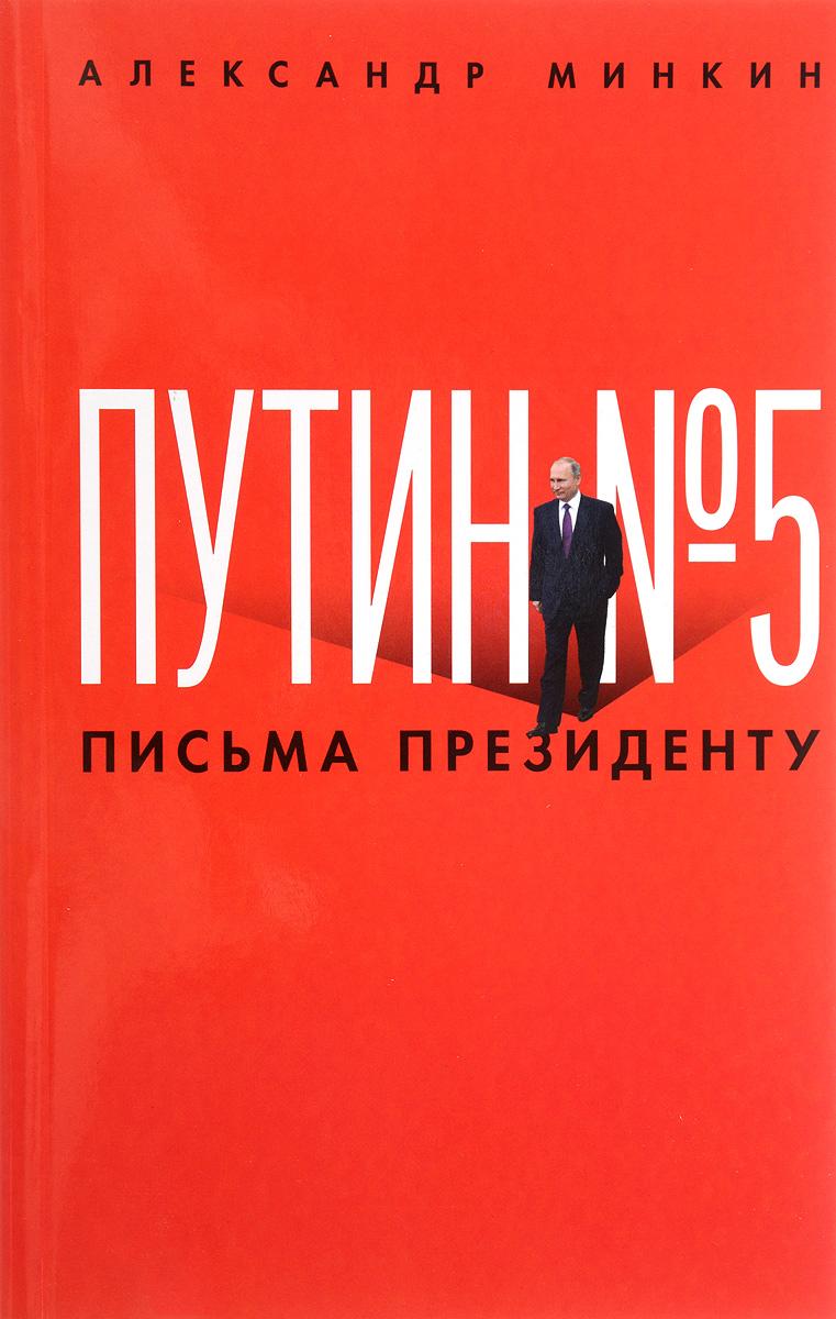Александр Минкин Путин № 5. Письма президенту
