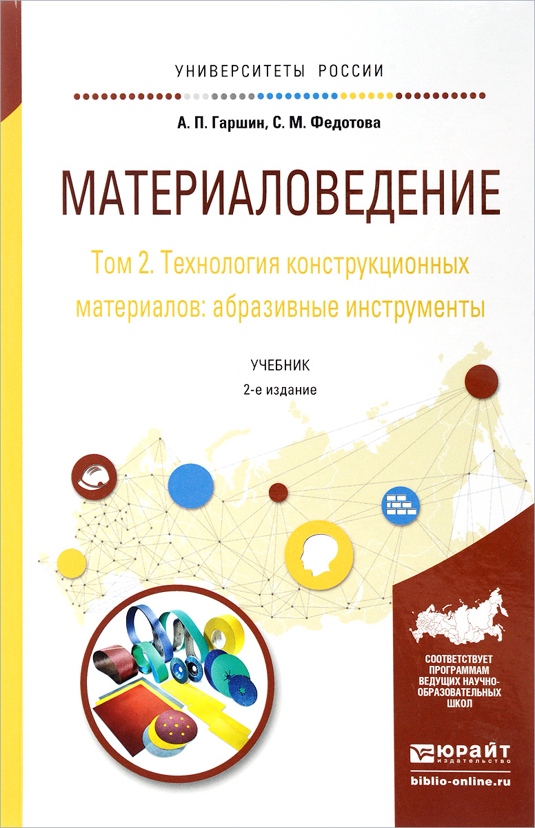 А. П. Гаршин, С. М. Федотова Материаловедение. Учебник. В 3 томах. Том 2. Технология конструкционных материалов. Абразивные инструменты