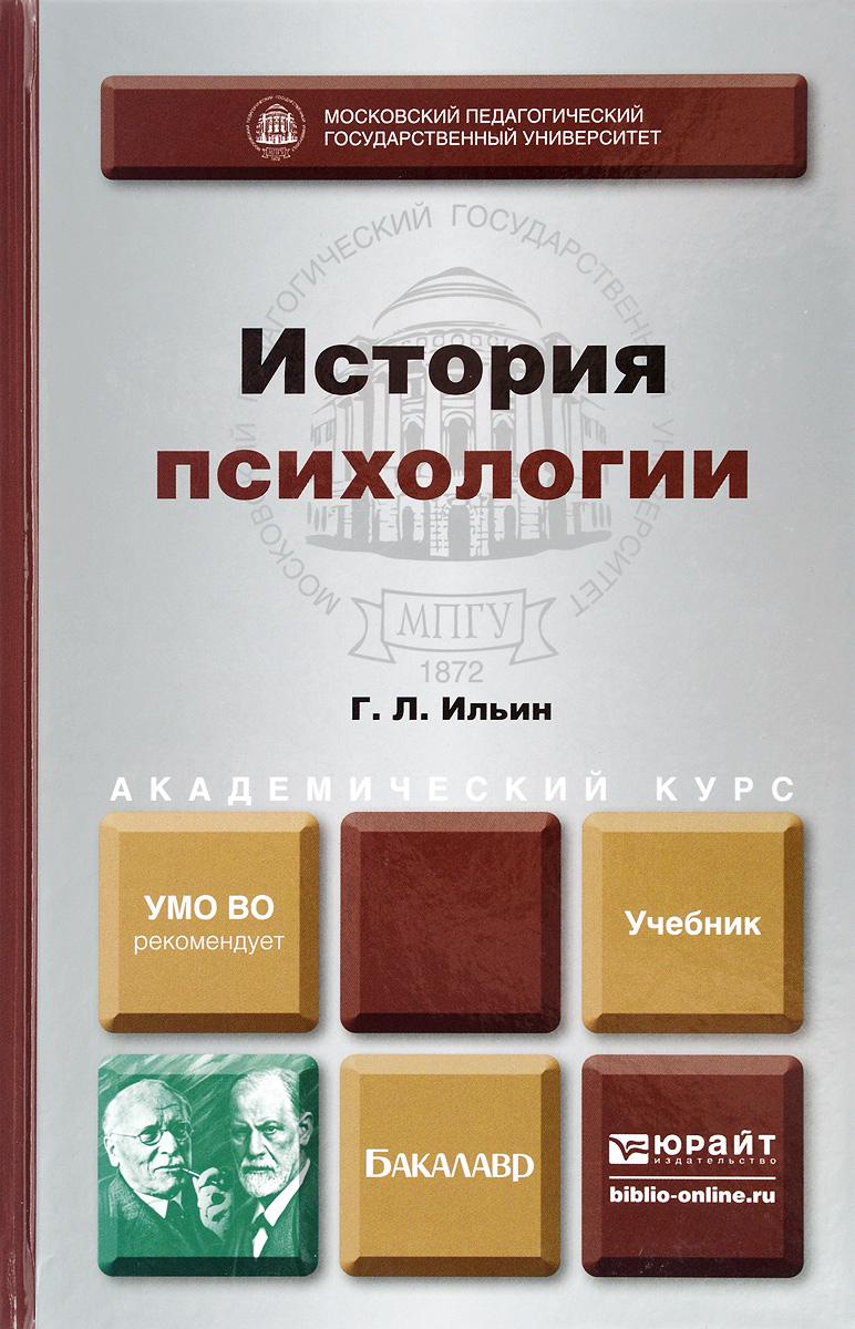 Георгий Ильин История психологии. Учебник