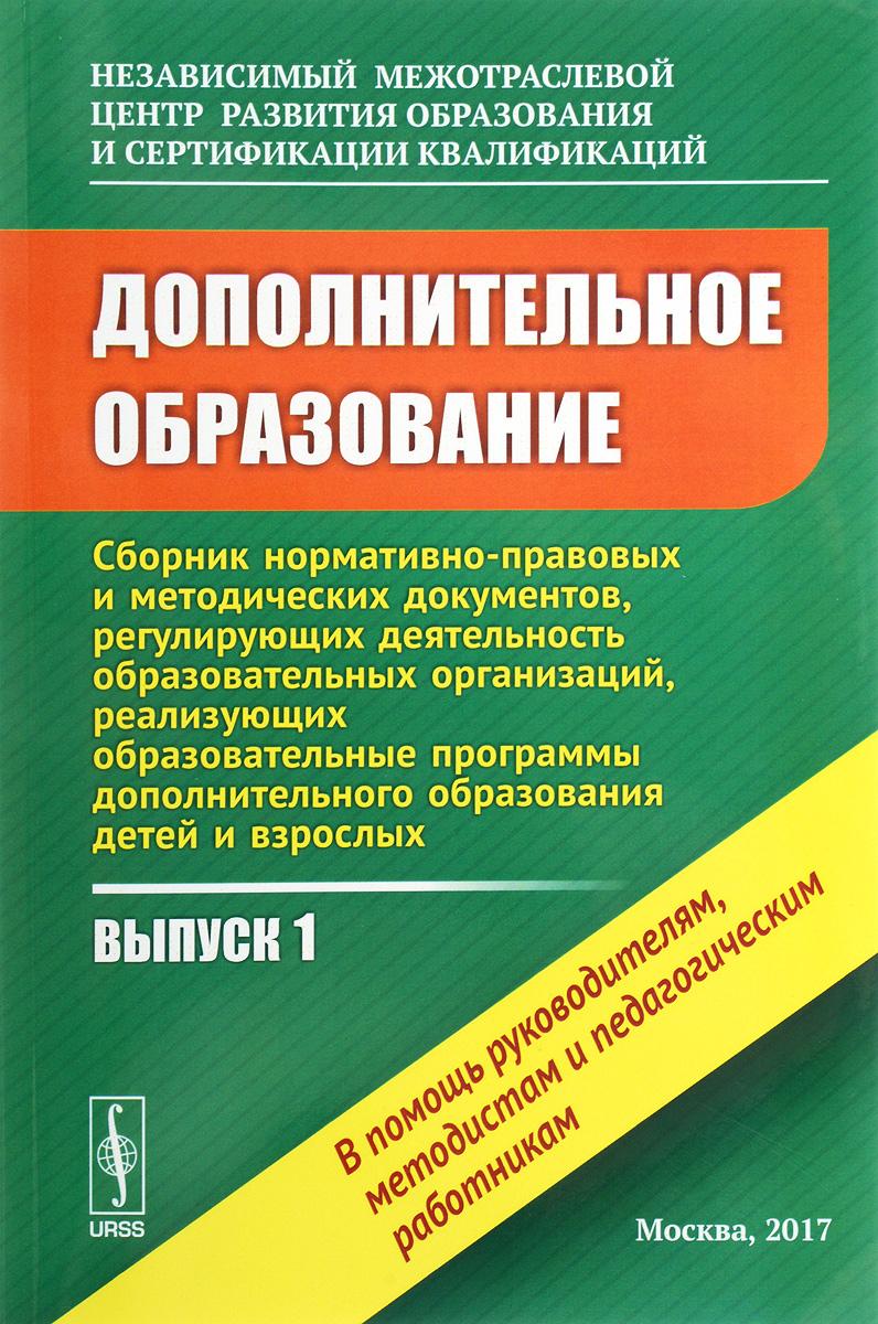 Дополнительное образование. Сборник нормативно-правовых и методических документов.Выпуск 1