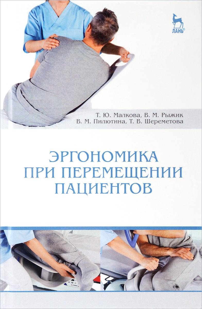 Эргономика при перемещении пациентов. Учебное пособие