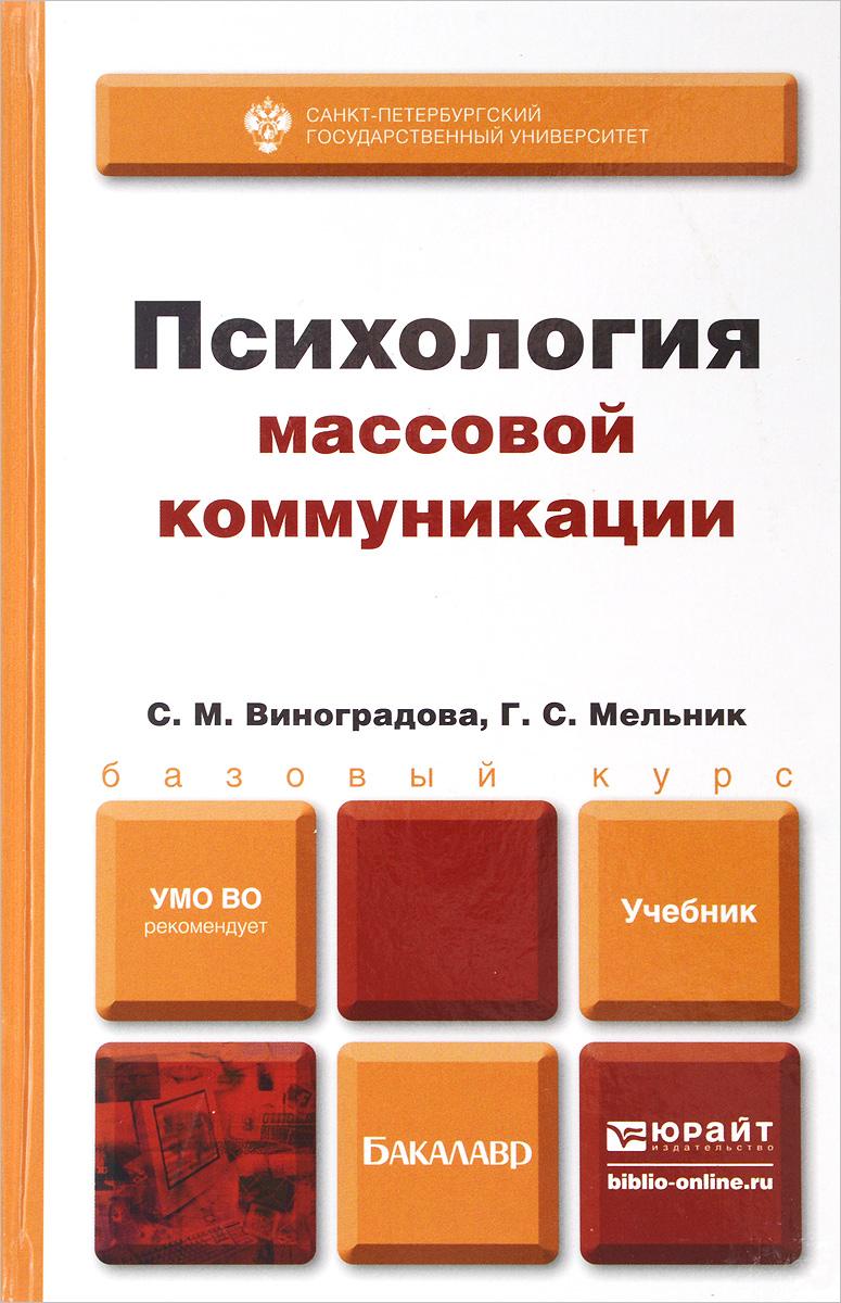 Психология массовой коммуникации. Базовый курс. Учебник