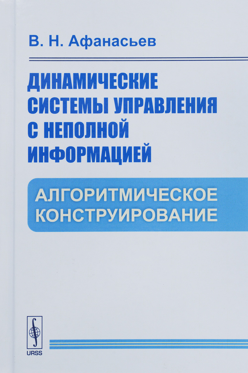 Динамические системы управления с неполной информацией. Алгоритмическое конструирование. В. Н. Афанасьев