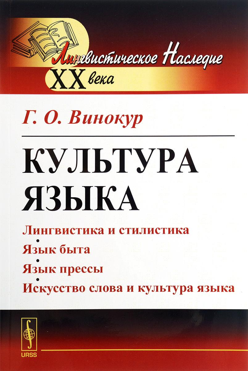 Г. О. Винокур Культура языка