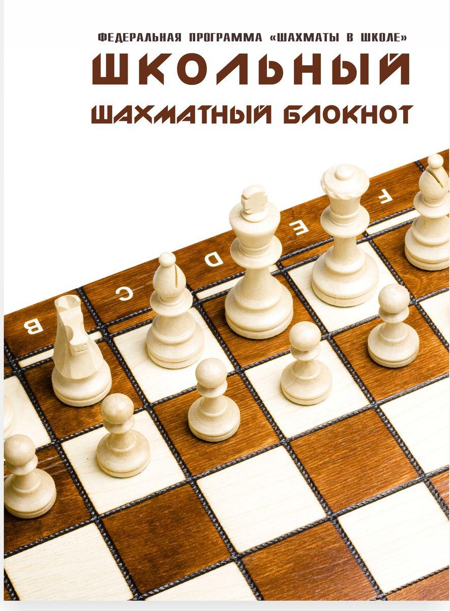 Фолиант Блокнот шахматный 64 листа цвет коричневыйБЛШ-10Блокнот предназначен для записи шахматных партий с помощью шахматных нотаций. В блокноте три вида бланков для записей шахматных партий - для тренировочных партий на 30 ходов, турнирных встреч на 70 ходов и бланки партий на 40 ходов. Графы для черных фигур в бланках слегка затемнены, это удобно для быстрой записи партий.