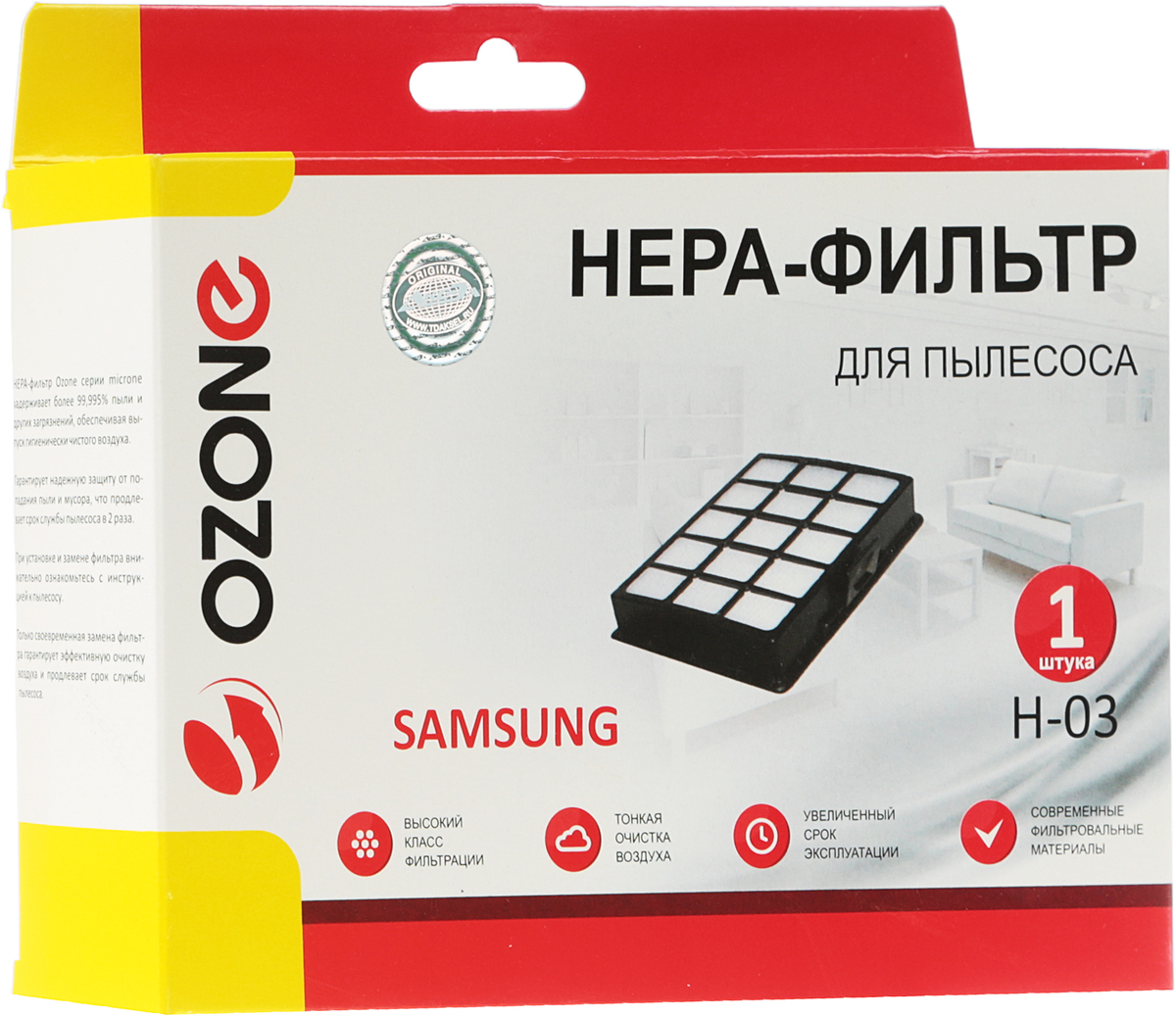 Ozone H-03 HEPA фильтр для пылесоса SamsungH-03HEPA фильтр Ozone microne H-03 высокоэффективной очистки предназначен для завершающей очистки воздуха в помещении, которое требует высокое качество воздуха, например, медицинских помещений. Фильтр состоит из мелкопористых материалов, что служит эффективному задерживанию частиц размером до 0,3 мкм. Фильтры HEPA последнего поколения имеют степень очистки воздуха около 95-97%. Фильтры не подлежат к промывке, а значит, они являются одноразовыми.Уважаемые клиенты! Обращаем ваше внимание на то, что упаковка может иметь несколько видов дизайна. Поставка осуществляется в зависимости от наличия на складе.