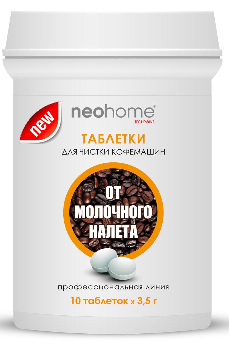 Таблетки для чистки кофемашин Techpoint Neohome, от молочного налета, 10 шт8020Концентрированный водорастворимый препарат для чистки молочной системы кофейного оборудования. Эффективен против остатков молока и молочного налета на всех разрешенных для кофейного оборудования материалах.