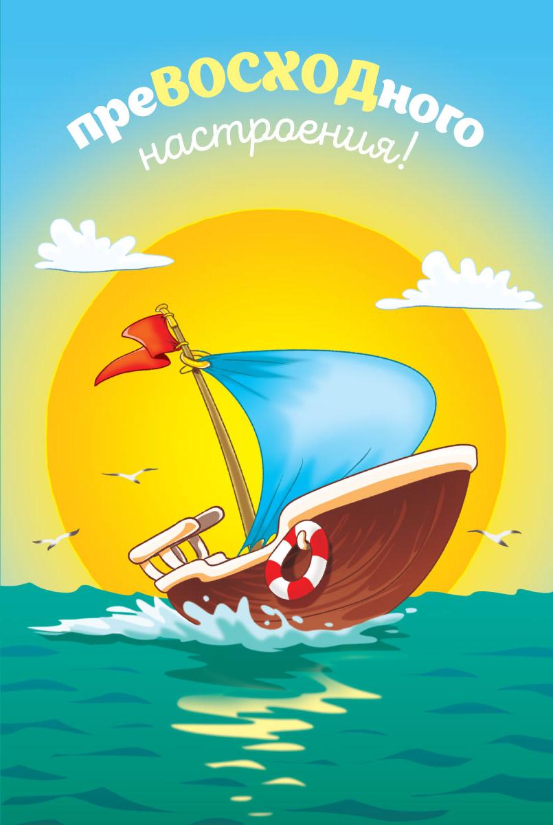Открытка сувенирная Превосходного настроения!273784Открытка – поздравительная карточка, которая прочно вошла в быт человека. Не обязательно дарить дорогой подарок, главное внимание, достаточно выбрать подходящую картинку на открытке и вручить дорогому человеку.