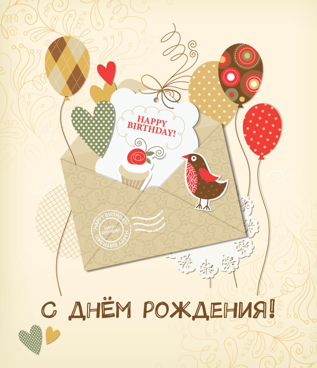 Открытка сувенирная С днём рождения!. 273800273800Открытка – поздравительная карточка, которая прочно вошла в быт человека. Не обязательно дарить дорогой подарок, главное внимание, достаточно выбрать подходящую картинку на открытке и вручить дорогому человеку.