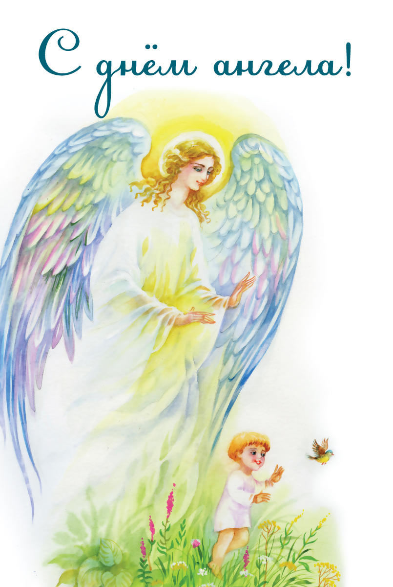 Открытка сувенирная С днём ангела!273803Открытка – поздравительная карточка, которая прочно вошла в быт человека. Не обязательно дарить дорогой подарок, главное внимание, достаточно выбрать подходящую картинку на открытке и вручить дорогому человеку.