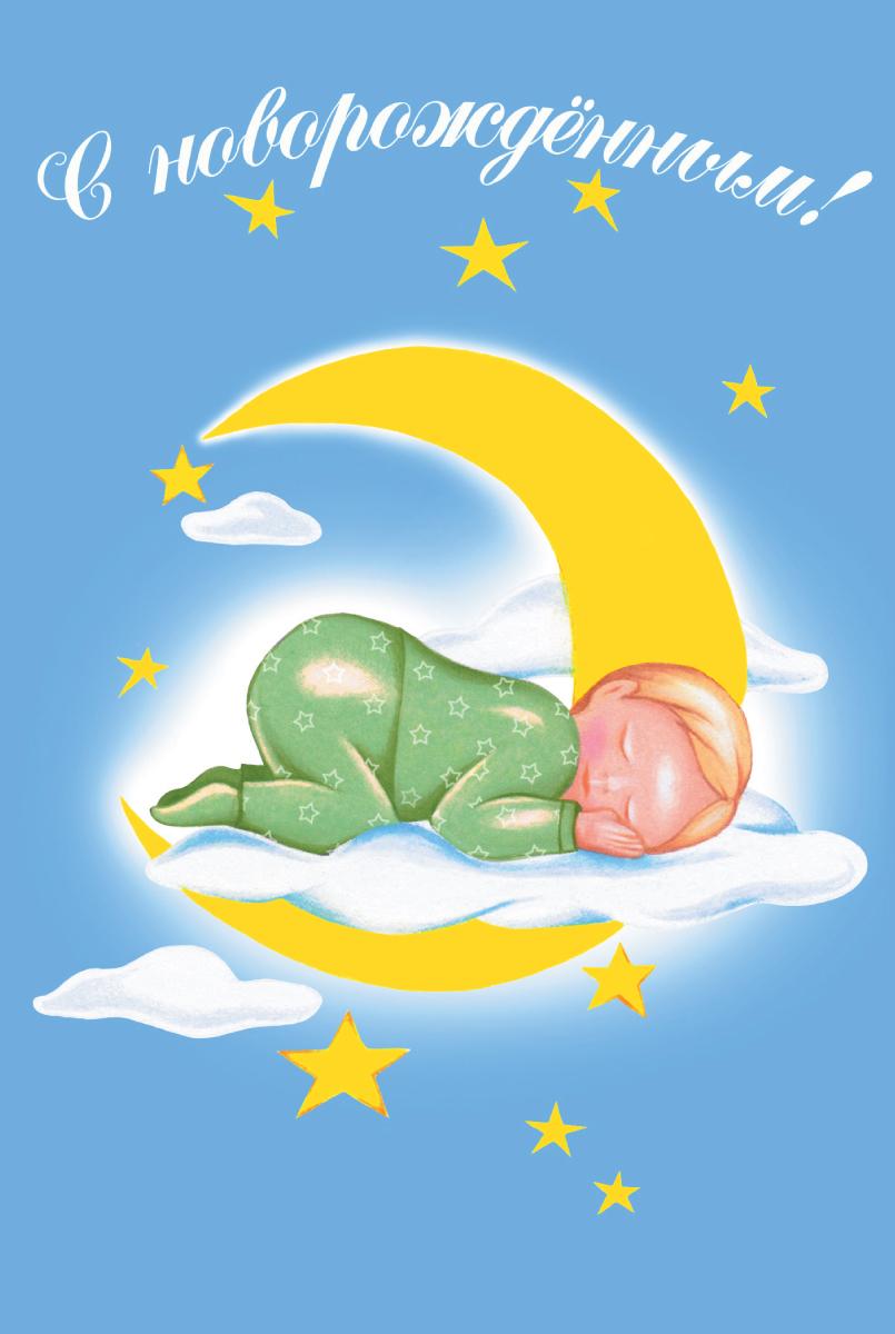 Открытка сувенирная С новорождённым!. 273819273819Открытка – поздравительная карточка, которая прочно вошла в быт человека. Не обязательно дарить дорогой подарок, главное внимание, достаточно выбрать подходящую картинку на открытке и вручить дорогому человеку.