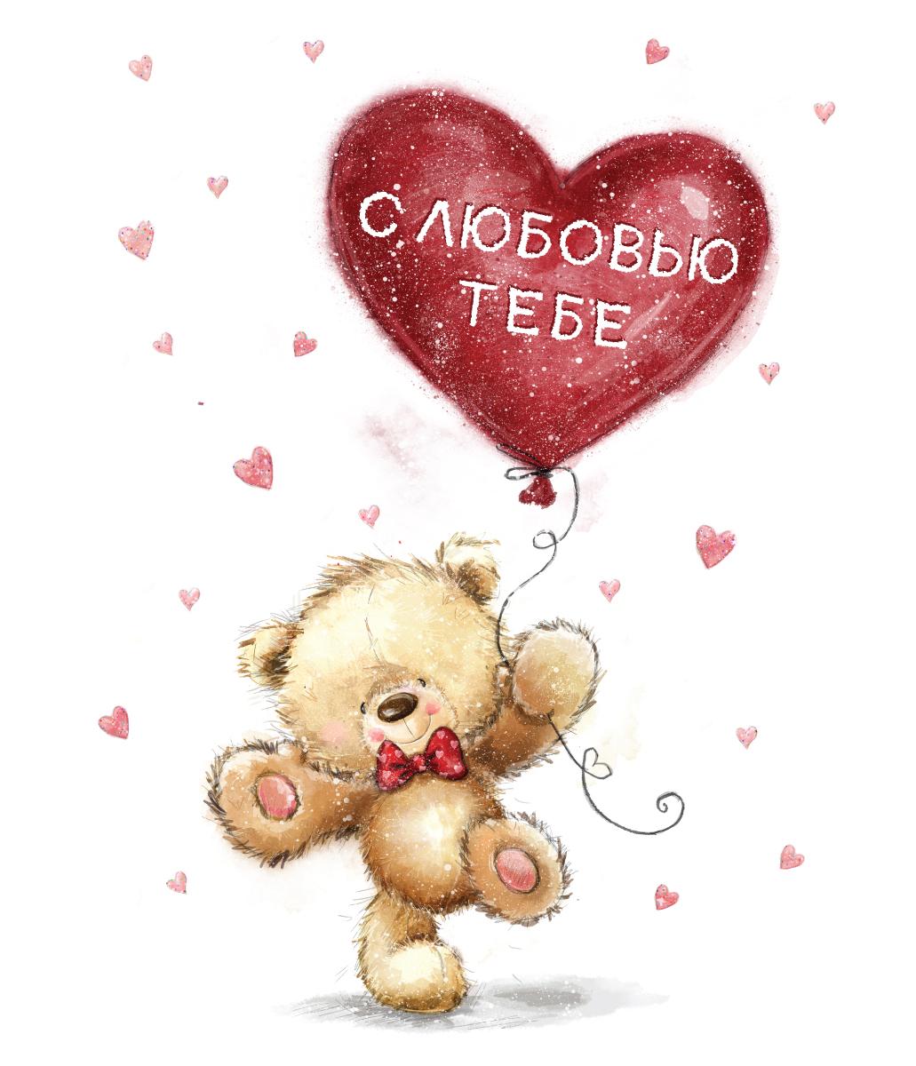 Открытка сувенирная С любовью тебе273827Открытка – поздравительная карточка, которая прочно вошла в быт человека. Не обязательно дарить дорогой подарок, главное внимание, достаточно выбрать подходящую картинку на открытке и вручить дорогому человеку.