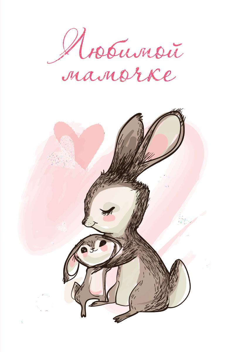Самые милые открытки маме