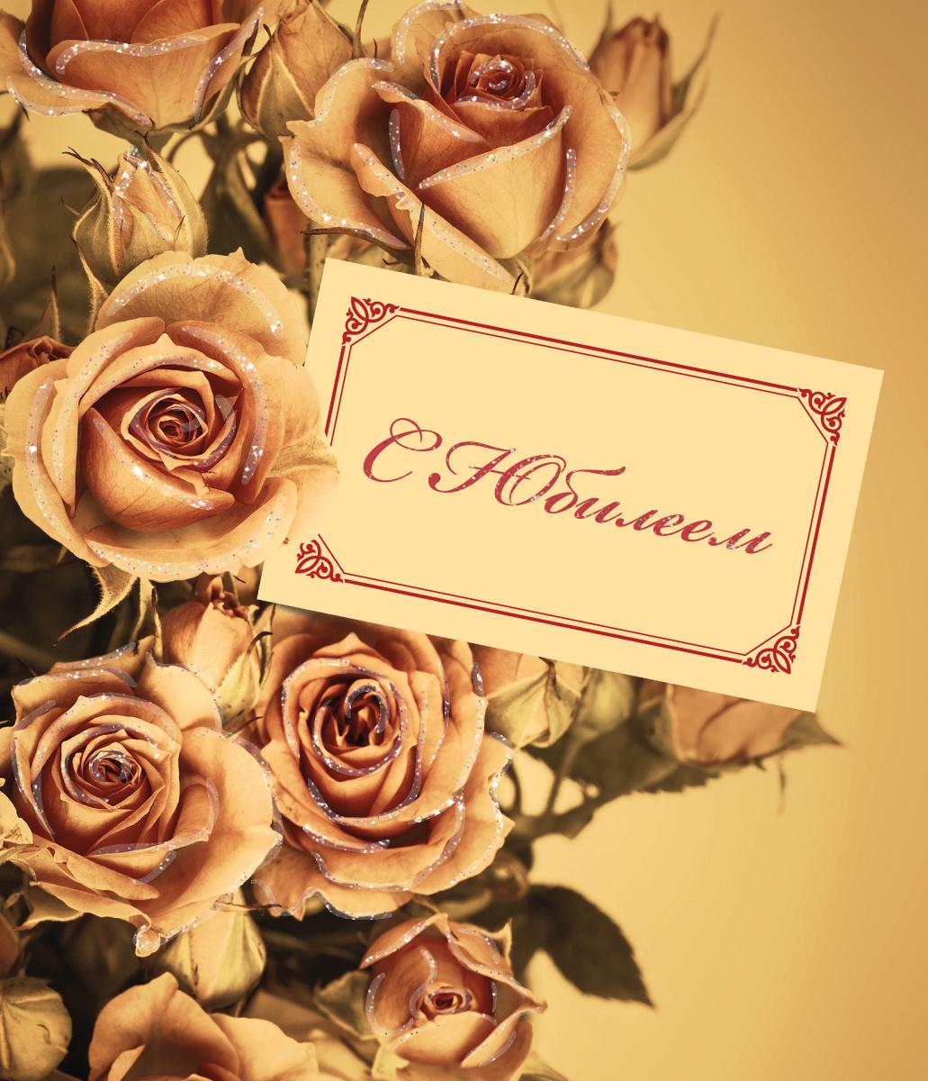 Открытка сувенирная С юбилеем. 273841 ою 0002 открытка конверт с юбилеем студия тётя роза