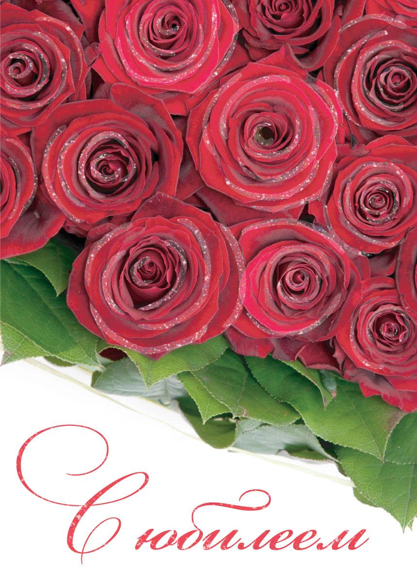 Открытка сувенирная С юбилеем. 273842 ою 0002 открытка конверт с юбилеем студия тётя роза