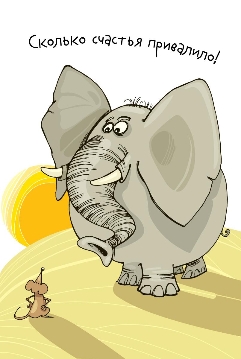 Открытка сувенирная Сколько счастья привалило!273845Открытка – поздравительная карточка, которая прочно вошла в быт человека. Не обязательно дарить дорогой подарок, главное внимание, достаточно выбрать подходящую картинку на открытке и вручить дорогому человеку.
