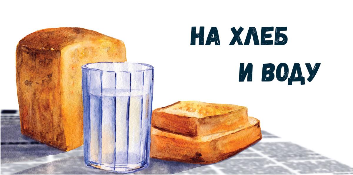 Конверт-открытка На хлеб и воду273853Открытка – поздравительная карточка, которая прочно вошла в быт человека. Не обязательно дарить дорогой подарок, главное внимание, достаточно выбрать подходящую картинку на открытке и вручить дорогому человеку.