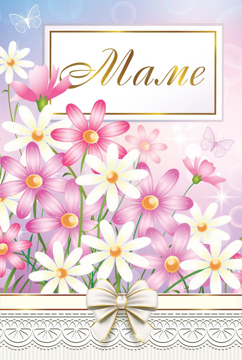 Открытка сувенирная Маме273997Открытка – поздравительная карточка, которая прочно вошла в быт человека. Не обязательно дарить дорогой подарок, главное внимание, достаточно выбрать подходящую картинку на открытке и вручить дорогому человеку.