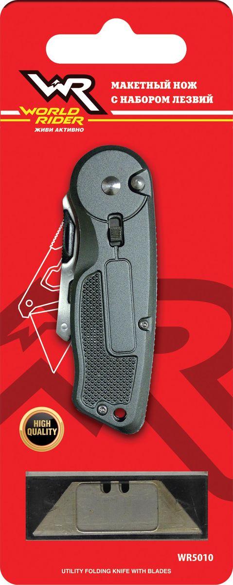 Нож макетный World Rider, с набором лезвий. WR 5010WR 5010Нож World Rider идеально подходит для резки напольных покрытий из ковролина и линолеума, атакже для резки бумаги, картона, ткани, кожи, резины и других материалов. Нож оснащенсистемой блокировки и простым механизмом замены лезвия.Вес: 0,185 кг.