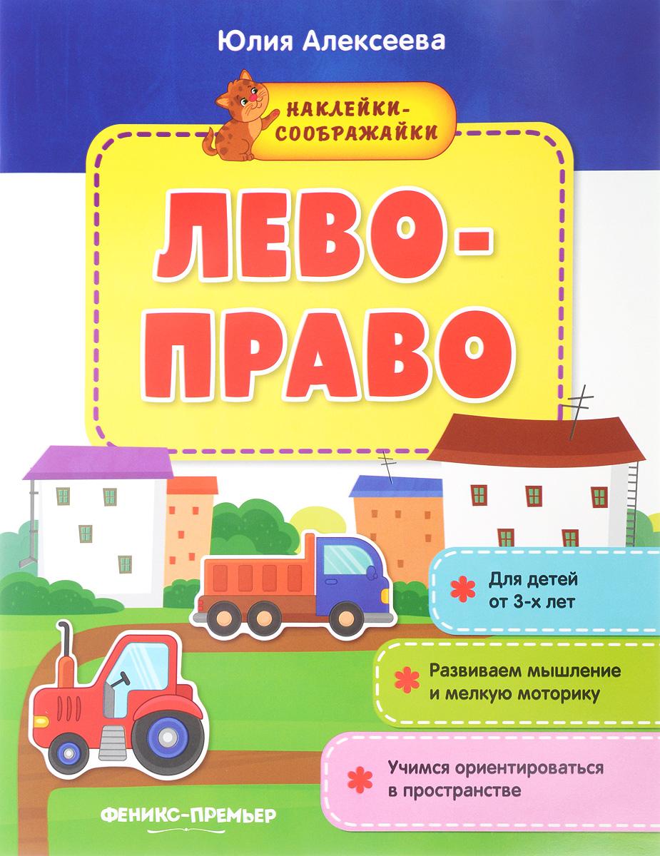 Юлия Алексеева Лево-право (+ наклейки) ISBN: 978-5-222-30228-6 создатель вакцины от бешенства 6 букв