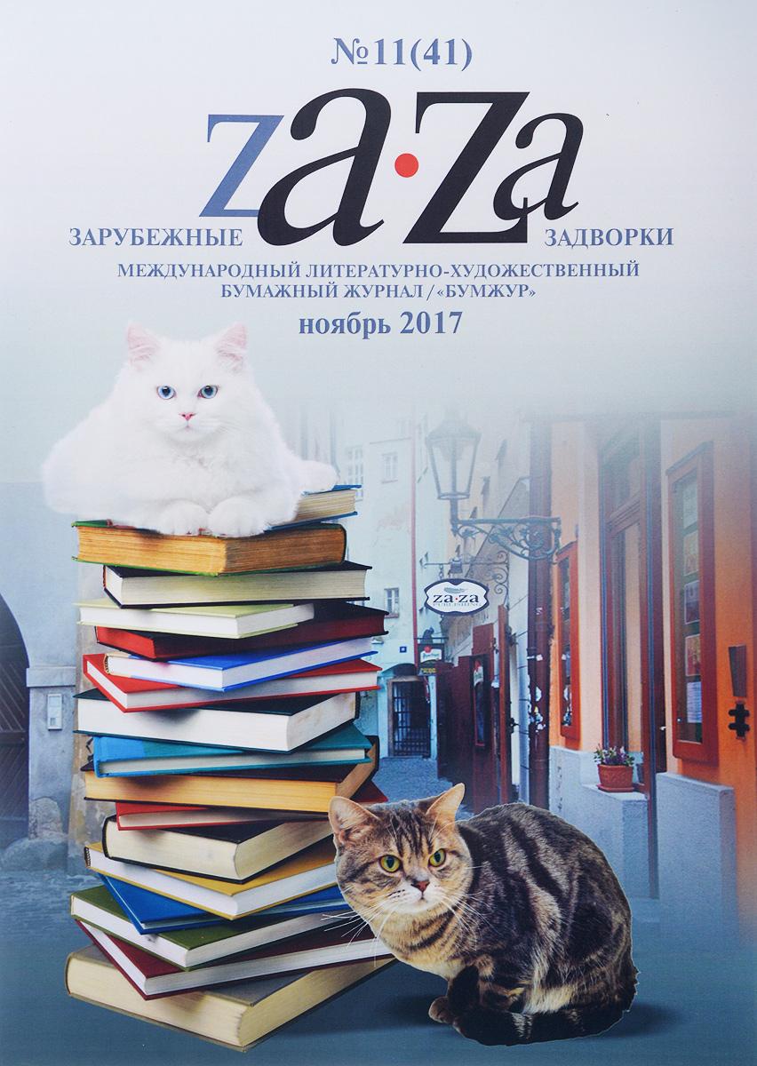 Зарубежные Задворки. Литературно-художественный журнал № 11