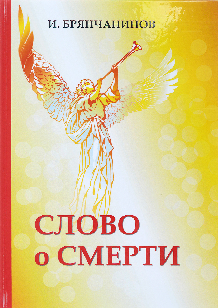 И. Брянчанинов Слово о смерти святитель игнатий брянчанинов слово о человеке