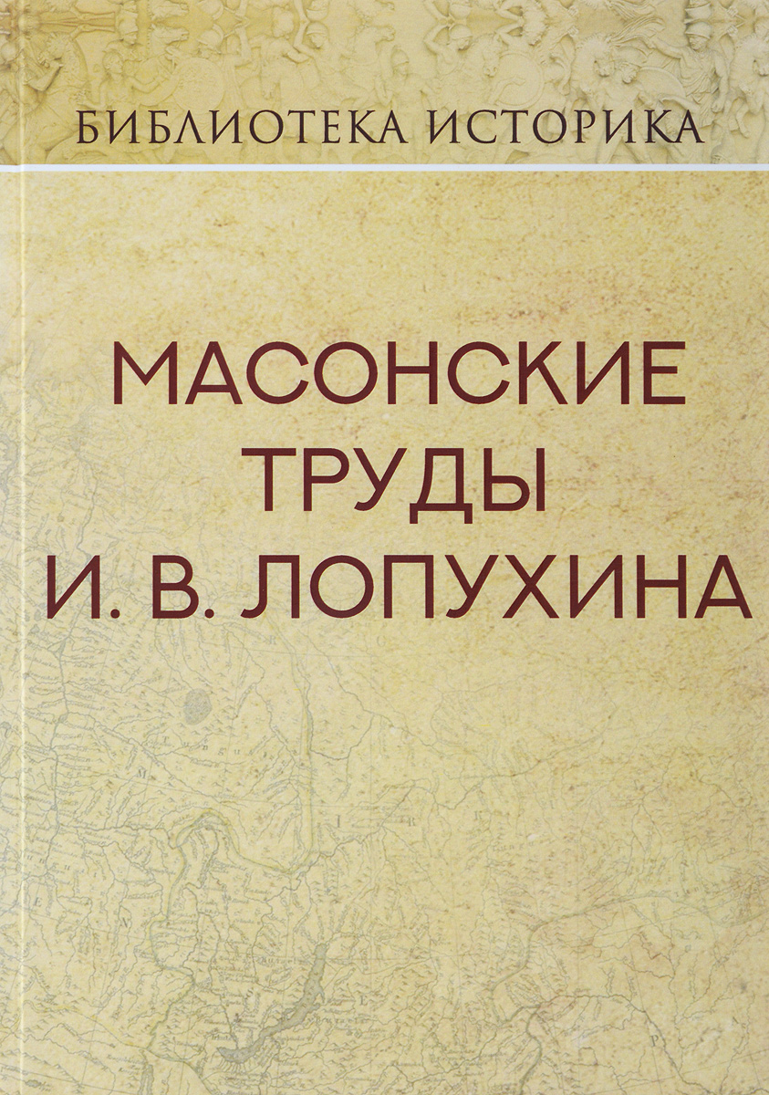 Масонские труды И.В. Лопухина. И. В. Лопухин