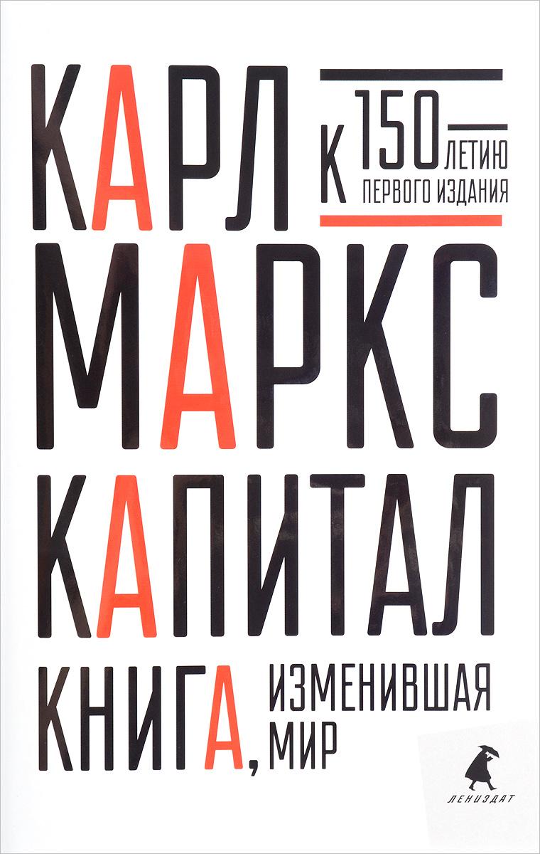 Карл Маркс Капитал. Критика политической экономии