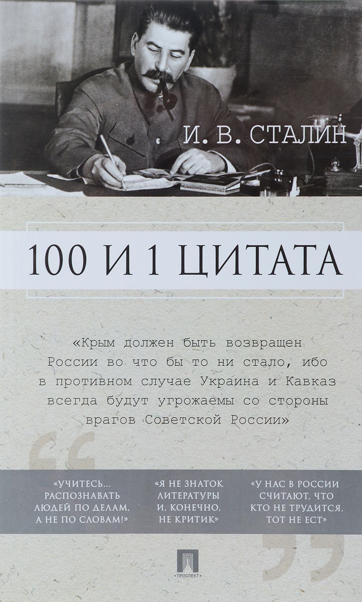 100 и 1 цитата. И.В.Сталин. Сост. Н. В. Илиевский