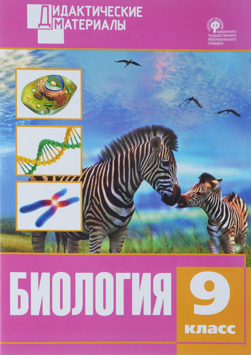 Биология 9 класс. Разноуровневые задания