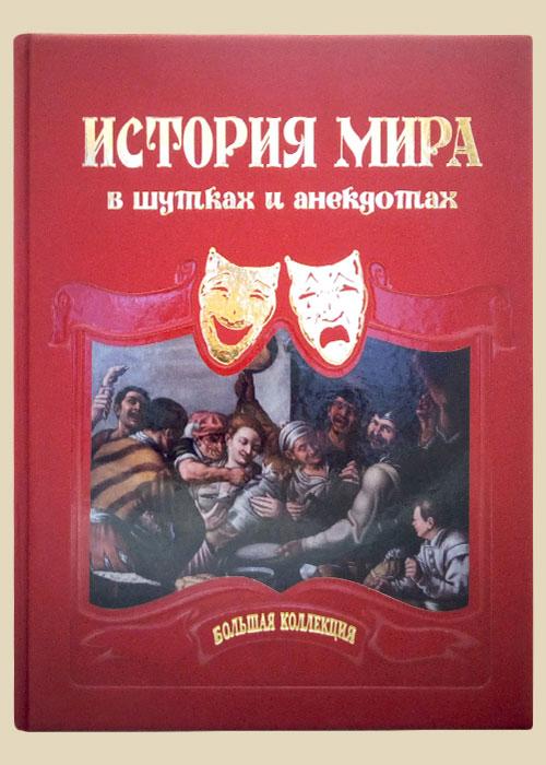 История мира в шутках и анекдотах (подарочное издание)