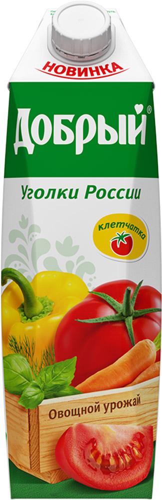 Добрый Уголки России Овощной микс, 1 л1794601Овощной урожай – новый достойный игрок в сегменте овощных миксов. Овощи богаты клетчаткой, которая благотворно влияет на пищеварение и способствует снижению уровня холестерина в крови.
