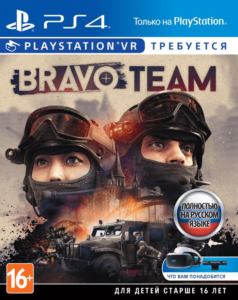 Bravo Team (только для VR) (PS4) playstation vr worlds только для vr [ps4]
