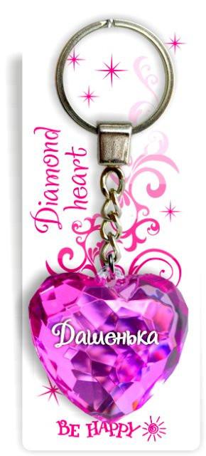 """Брелок Би-Хэппи Диамантовое сердце. Дашенька, 4 х 4 х 2 смПолимерСделайте своей подруге, маме или родственнице приятный сувенир, подарите красивый брелок в виде алмазного сердца. Такой сюрприз будет уместен по любому поводу и особенно поднимет настроение, благодаря нанесенной именной надписи """"Дашенька"""", которая не оставит сомнения, кому этот подарок предназначен. Такой подвеской можно украсить сумочку, детскую коляску или телефон. Размер сердечка – 4,5х4,5 см."""