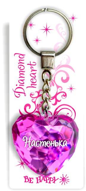 """Этот замечательный сувенир, именной подарок, приятно и дарить и получать, благодаря элегантному дизайну, стильному блеску хрустальных граней, популярной форме сердца и , что самое главное – именной надписи """"Настенька"""". Это отличный подарок подружке, маме, сестре или однокласснице к новогодним праздникам, на День Валентина, к 8 Марта или День рождения. Эту подвеску можно использовать как украшение для сумки, детской коляски или телефона."""