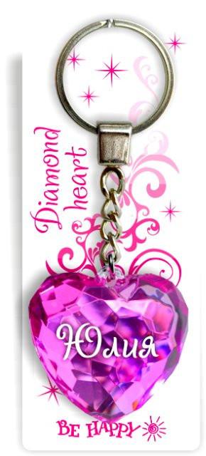 """Брелок Би-Хэппи Диамантовое сердце. Юлия, 4 х 4 х 2 смПолимерКаждой девушке будет приятно получить в подарок такой брелок: яркая расцветка, переливающиеся хрустальные грани, удачная форма сердечка и главное – именная надпись """"Юлия"""". Этот брелок успешно подчеркнет романтический и стильный модный образ. Это отличный подарок подружке, маме, сестре или однокласснице к новогодним праздникам, на День Валентина, к 8 Марта или День рождения. Такой подвеской можно украсить сумочку, детскую коляску или телефон. Размер сердечка – 4,5х4,5 см, цвет криталла – розовый."""