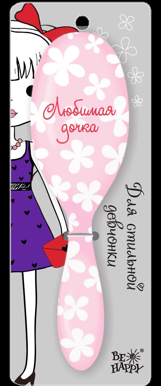 Be Happy Расческа массажная Любимая дочка. HBN005HBN005Стильная подарочная расчёска от Би-Хэппи с надписью Любимая дочка станет отличным презентом для вашей дочурки. Она поможет выразить ваши чувства ярче, это не простой подарок, он несёт с собой эмоции. Не забывайте, жизнь состоит из мелочей и счастливые моменты неотъемлемая его часть. Пусть в жизни ваших близких будет больше таких моментов!