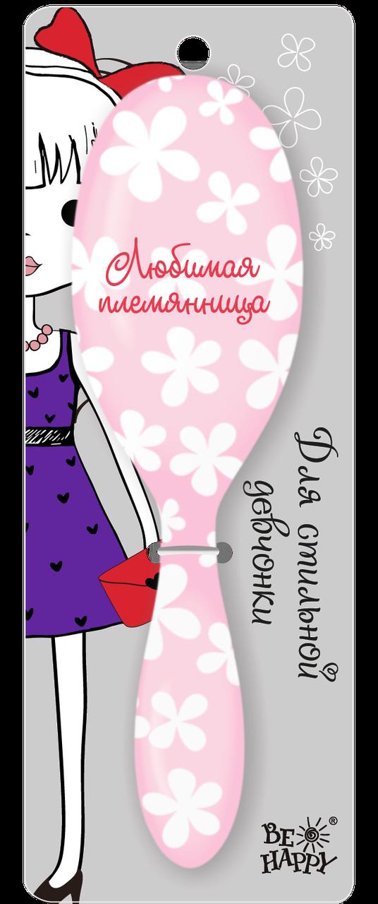 Be Happy Расческа массажная Любимая племянница. HBN008HBN008Стильная подарочная расчёска от Би-Хэппи с надписью Любимая племянница станет отличным презентом для вашей племяшки. Она поможет выразить ваши чувства ярче, поскольку это не простой подарок и несёт с собой эмоции. Не забывайте, жизнь состоит из мелочей и счастливые моменты - неотъемлемая его часть. Пусть в жизни ваших близких будет больше таких моментов!