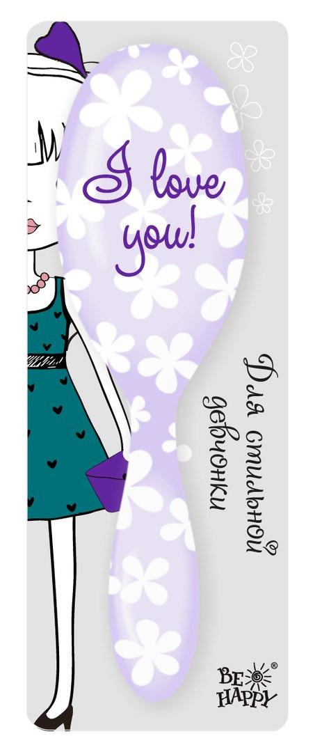 Be Happy Расческа массажная I Love You. HBN012HBN012Стильная подарочная расчёска от Би-Хэппи с надписью I Love You поможет вам выразить свои чувства ярче. Благодаря трогательной надписи этот подарок несёт с собой эмоции. Не забывайте, жизнь состоит из мелочей и счастливые моменты - неотъемлемая его часть. Пусть в жизни ваших близких будет больше таких моментов!