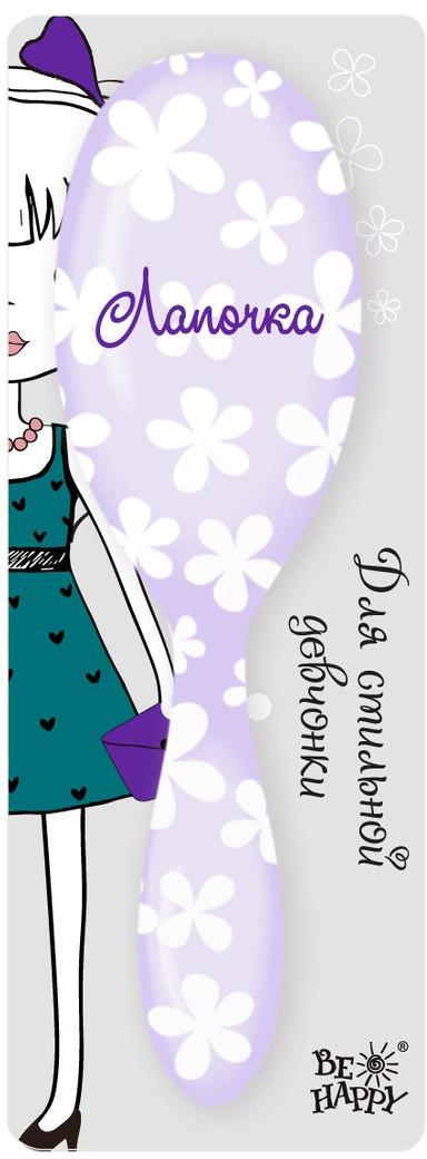 Be Happy Расческа массажная Лапочка. HBN024HBN024Стильная детская расчёска от Би-Хэппи дарит радость и комфорт. Этот практичный аксессуар по достоинству оценят как маленькие модницы, так юные стиляжки.