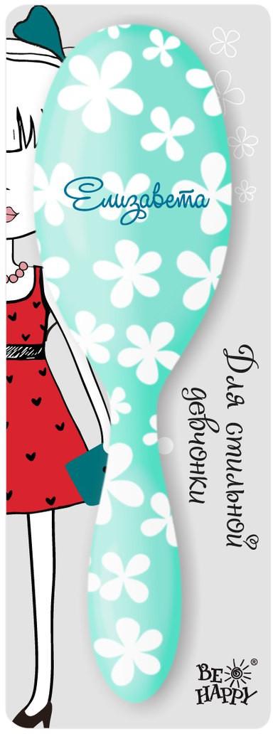 Be Happy Расческа массажная Елизавета. HBN043HBN043Стильная подарочная расчёска от Би-Хэппи с надписью Елизавета - это яркий и оригинальный презент. Она поможет выразить ваши чувства ярче, поскольку несёт с собой эмоции. Ваша дочурка будет в восторге!