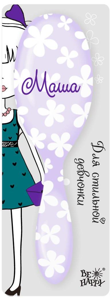 Be Happy Расческа массажная Маша. HBN057HBN057Стильная детская расчёска от Би-Хэппи дарит радость и комфорт. Этот практичный аксессуар по достоинству оценят как маленькие модницы, так юные стиляжки.