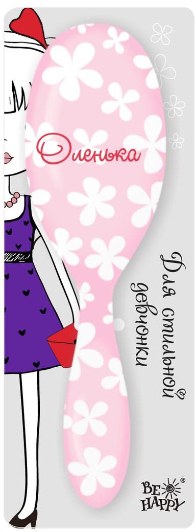Be Happy Расческа массажная Оленька. HBN062HBN062Стильная подарочная расчёска от Би-Хэппи с надписью Оленька - это яркий и оригинальный презент. Она поможет выразить ваши чувства ярче, поскольку несёт с собой эмоции. Дарите радость тем, кто вам дорог!