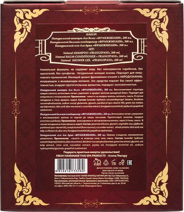 OrganicTaiКосметический набор:  Натуральный шампунь для волос Франжипани, 260 мл + Натуральный бальзам-кондиционер Франжипани, 260 мл + Натуральный гель для душа Франжипани, 260 мл