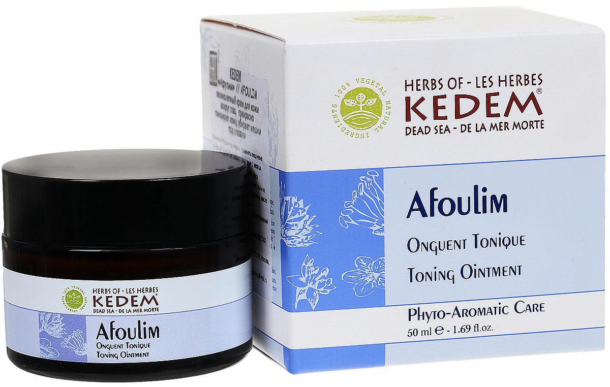Kedem Крем тонизирующий кожу, ткани и сосуды Afoulim, 50 млKD04Kedem Afoulim предназначен для внешней обработки припухлостей и мест проблем с сосудами на теле.Повышает тонус мышц, нормализует метаболизм клеток, обладает антибактериальным действием.
