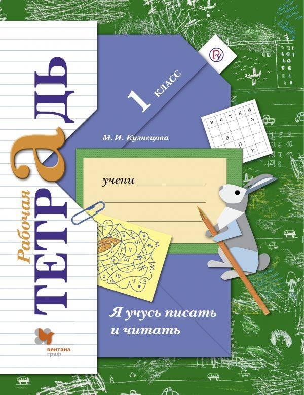 Кузнецова Марина Ивановна Я учусь писать и читать. 1класс. Рабочая тетрадь.