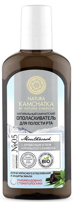 Natura Siberica Kamchatka Ополаскиватель для полости рта натуральный камчатский Для безопасного отбеливания и защиты эмали, 250 мл