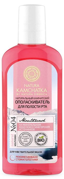 Natura Siberica Kamchatka Ополаскиватель для полости рта натуральный камчатский Для чувствительной эмали, 250 мл