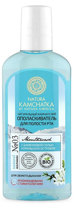Natura Siberica Kamchatka Ополаскиватель для полости рта натуральный камчатский Для свежего дыхания, 250 мл
