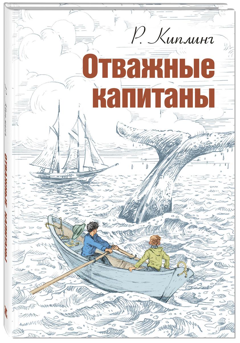 Р. Киплинг Отважные капитаны